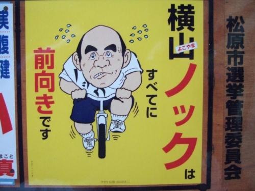 横山ノックの画像 p1_17